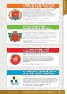 Ruspole Brands.pdf - Page 7