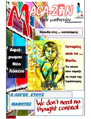 ΜAGA-ΖῆΝ των Μαθητών