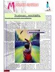 ΜAGA-ΖῆΝ των Μαθητών - Page 4