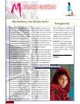 ΜAGA-ΖῆΝ των Μαθητών - Page 6