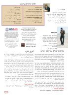 Issue 31 - Arabic/Hebrew - Page 3