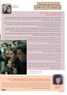 Issue 31 - Arabic/Hebrew - Page 4
