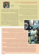 Issue 31 - Arabic/Hebrew - Page 5