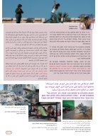 Issue 31 - Arabic/Hebrew - Page 7