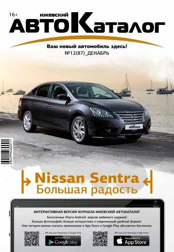 Ижевский Автокаталог декабрь 2014