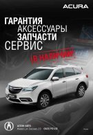 Ижевский Автокаталог декабрь 2014 - Page 3