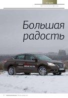 Ижевский Автокаталог декабрь 2014 - Page 4