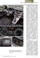 Ижевский Автокаталог декабрь 2014 - Page 6