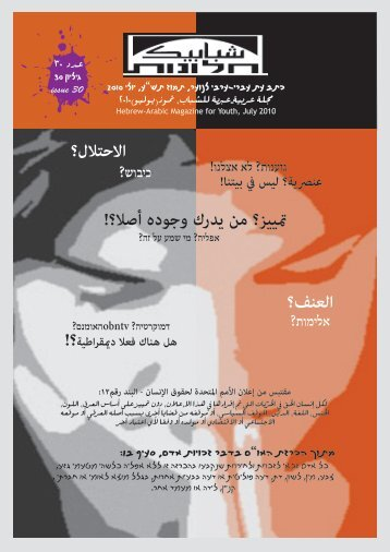 Issue 30 - Arabic/Hebrew