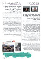 Issue 30 - Arabic/Hebrew - Page 3