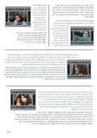 Issue 30 - Arabic/Hebrew - Page 5