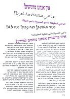 Issue 30 - Arabic/Hebrew - Page 6