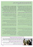 Issue 30 - Arabic/Hebrew - Page 7