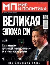 Мир и политика №12 (99) за декабрь 2014
