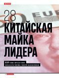 Мир и политика №12 (99) за декабрь 2014 - Page 4