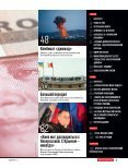 Мир и политика №12 (99) за декабрь 2014 - Page 5