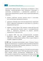 o_198skqojd1m7p19sbqqm1oca1676c.pdf - Page 6