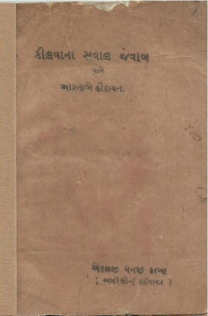 Kilwa na Sawal Jawab pdf