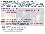 Ψυχρής σύντηξης : «Ελεύθερη Ενέργεια» = Ψευδοεπιστήμη;  /  Cold Fusion : Free Energy = Pseudo Science?