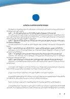 rogor gavxde aqtiuri moqalaqe - Page 7