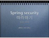 Spring Security 따라하기(배포본)