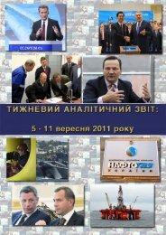 Тижневий аналітичний звіт: 5 -11 вересня 2011 року - Українська ...