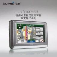 zūmo® 660 - Garmin