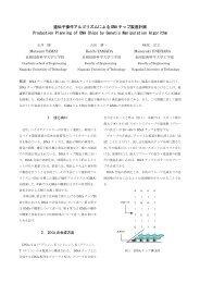 55 - 長岡技術科学大学 経営情報システム工学課程・専攻