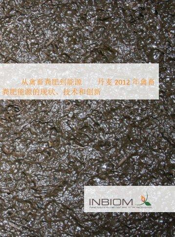 从禽畜粪肥到能源丹麦2012 年禽畜粪肥能源的现状、技术 ... - inbiom.dk