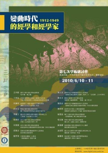 第七次學術研討會 - 中國文哲研究所