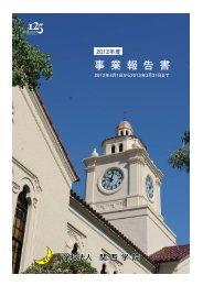 2012年度 事 業 報 告 書 - 関西学院大学
