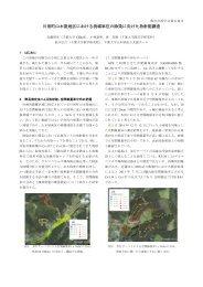 川俣町山木屋地区における流域単位の除染に向けた放射 ... - 近藤研究室