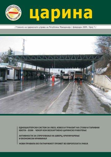 весник царина број 7 - Царинска управа на Република Македонија