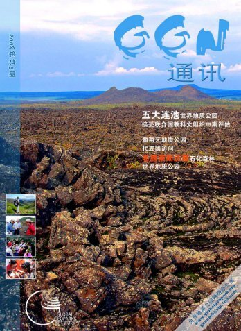 点击浏览2008年第5期GGN通讯(pdf格式4.85MB) - 世界地质公园网
