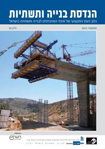מגזין בנייה ותשתיות גיליון ספטמבר 2012 - איגוד המהנדסים לבניה ותשתיות