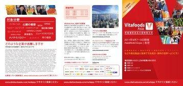 対象分野 - Vitafoods Asia