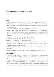 2011 年度研究成果一覧 - アート・リサーチセンター - 立命館大学