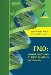 ГМО - Інститут економічних досліджень та політичних консультацій