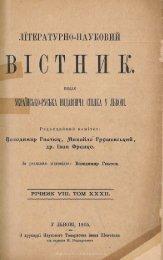 Вісник, 1905, ч.32
