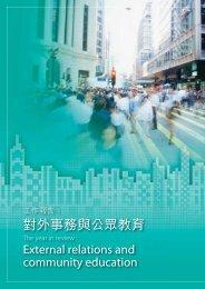 對外事務與公眾教育 - 香港地產代理監管局