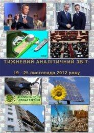 Тижневий аналітичний звіт: 19 - 25 листопада 2012 року