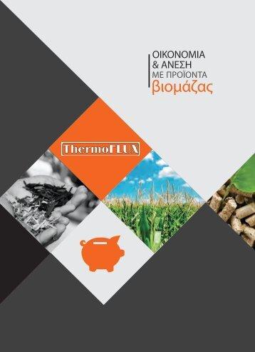 Prospect λέβητα πέλλετ/ξύλου ThermoFLUX Pelling - klimatika