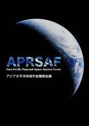 アジア太平洋地域宇宙機関会議 - APRSAF