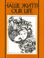 Наше Життя (Our Life), рік 1981, число 7, липень-серпень