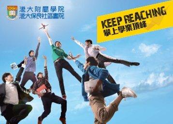 副學士課程 - HKU School of Professional and Continuing Education