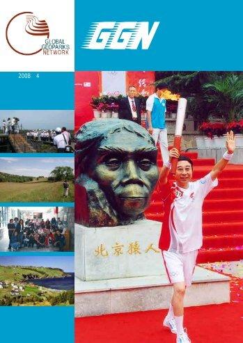 浏览2008年第4期GGN通讯(pdf - 世界地质公园网