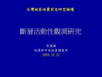 斷層活動性觀測研究 - TEC-台灣地震科學中心