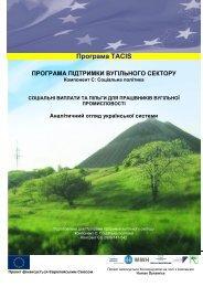 Аналітичний огляд української системи [pdf, 2.29 Mb] - Українська ...