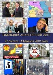Тижневий аналітичний звіт: 27 лютого - 4 березня 2012 року