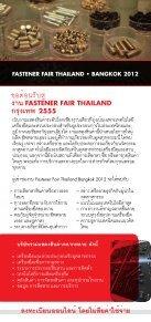 Fastener Fair Thailand - Page 2